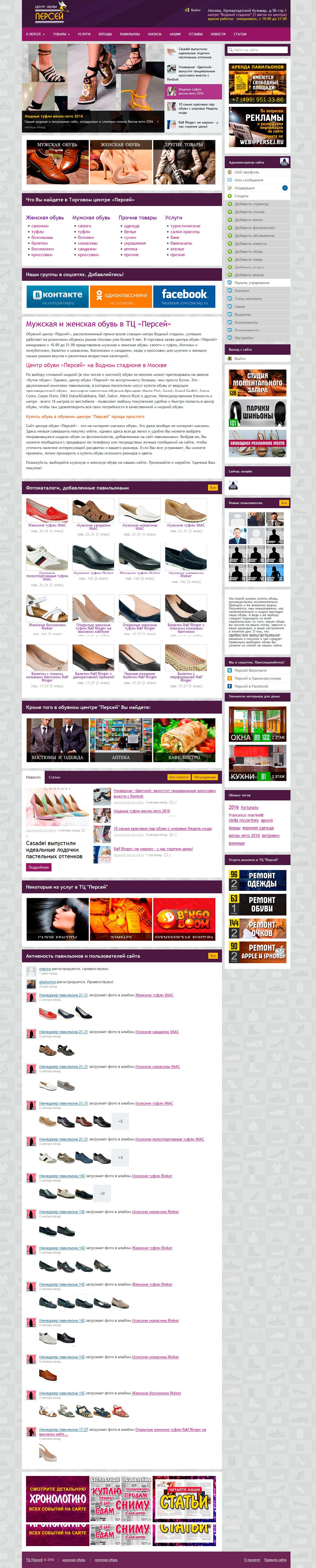 Внешний вид дизайна сайта PERSEJ.RU при просмотре на компьютере