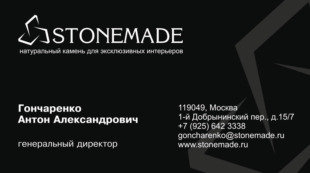 Дизайн макета визиток для компании STONEMADE