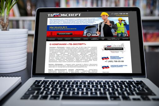 Разработка и создание сайта компании ТБ-Эксперт