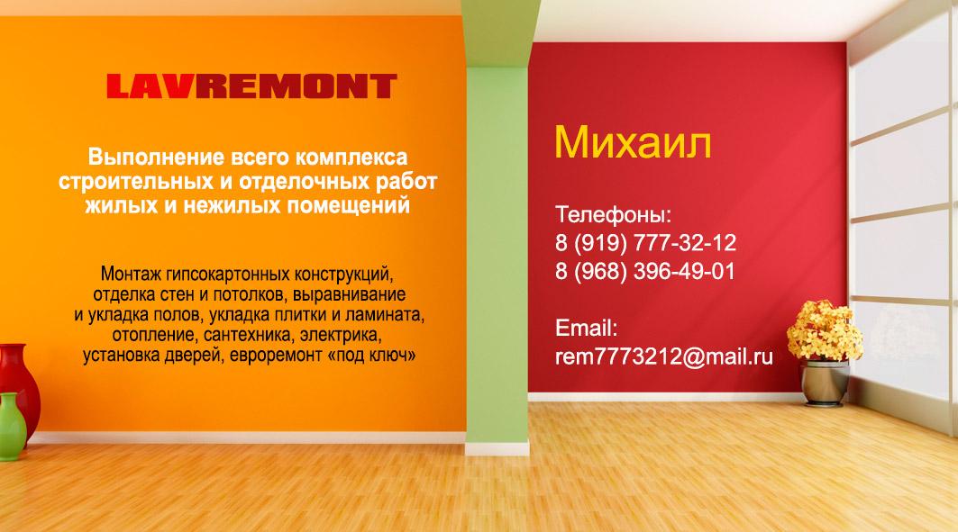 пример-визитки-мише-10