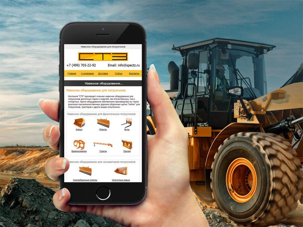 Дизайн и интеграция мобильной версии сайта ООО СТЗ